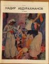 Купить книгу Акимова, Л. - Надир Абдурахманов