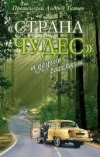 Купить книгу Протоиерей Андрей Ткачев - Страна чудес