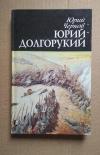 Купить книгу Чернов Ю. М - Юрий Долгорукий: повести