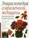 Купить книгу Внешсигма - Домашний уют своими руками. Энциклопедия современной женщины
