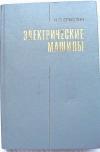 Купить книгу Ермолин Н. - Электрические машины