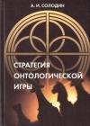 Купить книгу А. И. Солодин - Стратегия онтологической игры