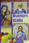 Купить книгу Наниашвили И. Н., Соцкова А. Г. - Вышиваем иконы