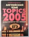 Купить книгу А. П. Миньяр-Белоручева - Английский язык TOPICS 2005