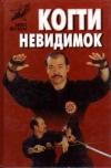 Купить книгу Горбылев, А.М. - Когти невидимок: подлинное оружие и снаряжение ниндзя