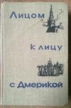 Аджубей А., Грибачев Н., Жуков Г. и др. - Лицом к лицу с Америкой.