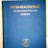 Келдыш Г. В. - главный редактор - Музыкальный энциклопедический словарь