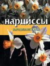 Купить книгу [автор не указан] - Нарциссы. Выращивание и уход