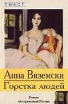 Купить книгу Анна Вяземски - Горстка людей