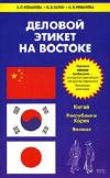 Купить книгу Н. Романова, В. Багин - Деловой этикет на Востоке