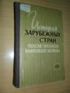Купить книгу [автор не указан] - История зарубежных стран после второй мировой войны