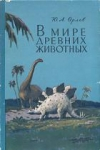 Купить книгу Орлов, Ю.А. - В мире древних животных