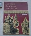 Купить книгу редакция - История донского монастыря