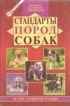 Купить книгу Дубров М. - Стандарты пород собак