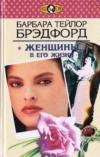 Купить книгу Брэдфорд, Барбара Тейлор - Женщины в его жизни