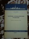 Купить книгу Марков В. К. - Системы алгебраических уравнений (пособие для поступающих в МГУ)