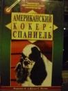 Купить книгу Остин, Норман А. - Американский кокер-спаниель
