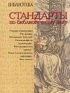 Купить книгу Захарчук, Т.В - Стандарты по библиотечному делу