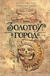 Купить книгу Дуглас Престон, Линкольн Чайлд - Золотой город