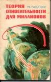 купить книгу Гарднер М. - Теория относительности для миллионов.
