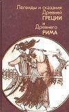 купить книгу Нейхард – составление - Легенды и сказания Древней Греции и Древнего Рима