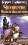 купить книгу Терри Гудкайнд - Четвертое Правило Волшебника. Книга 2