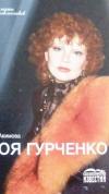 Купить книгу Акимова Л. - Моя Гурченко.