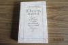 Купить книгу Аникин А. В. - Юность науки. Жизнь и идеи мыслителей-экономистов до Маркса.