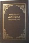 Митрополит Санкт–Петербургский и Ладожский Иоанн. - Митрополит Мануил (Лемешевский) Биографический очерк.