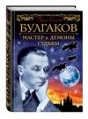 Купить книгу Соколов, Борис - Булгаков. Мастер и демоны судьбы