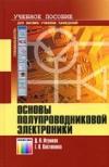 Игумнов, Д.В. - Основы полупроводниковой электроники. Учебное пособие
