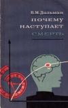 Купить книгу В. М. Дильман - Почему наступает смерть (биологические очерки)