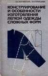 Купить книгу Е. А. Янчевская, З. Н. Тимашева - Конструирование и особенности изготовления легкой одежды сложных форм