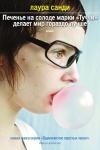 """Купить книгу Лаура Санди - Печенье на солоде марки """"Туччи"""" делает мир гораздо лучше"""