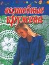 Купить книгу Белая Н. П. - Волшебные кружева