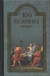 Еремин Виктор Николаевич - 100 великих интриг.