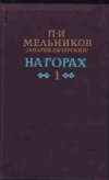 купить книгу Мельников П. И. - На горах