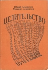 Купить книгу Левинсон Ю. М., Левинсон М. Ю. - Целительство: пути и возможности