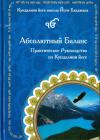 Купить книгу Хари Картар Каур, Дхарам Атма Сингх - Абсолютный Баланс. Практическое Руководство по Кундалини йоге
