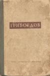Купить книгу Грибоедов А. С. - Сочинения.