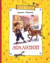 Купить книгу Кристине Нестлингер - Лоллипоп