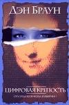 купить книгу Дэн Браун - Цифровая крепость
