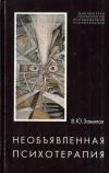 купить книгу В. Ю. Завьялов - Необъявленная психотерапия
