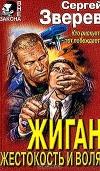 Сергей Зверев - Жиган. Жестокость и воля