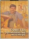 Купить книгу Городецкий А. Г. - Советы домашнему мастеру.