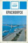 Купить книгу [автор не указан] - Красноярск. Комплект из 15 открыток