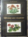 купить книгу А. Н. Филатова - Цветы на балконе