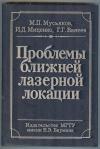 Купить книгу Мусьяков М. П. и др. - Проблемы ближней лазерной локации. Учебное пособие для втузов.