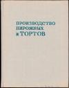 Купить книгу Мархель П., Гопенштейн Ю., Смелов С. - Производство пирожных и тортов.