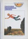 купить книгу Максименко Нинель - На планете исполнившихся желаний